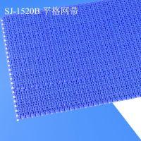 供应昌硕15.2节距平格网带链1100网带塑料平顶链厂家直销输送线