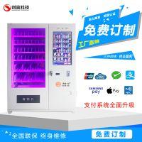 自动售货机自动贩卖机饮料售卖机投币式售货机无人售卖机商用广告式售货机