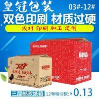 专业零食包装盒定做 纸卡包装彩盒印刷可拆卸展示盒定制logo