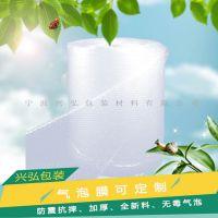 宁波 兴弘 透明气泡膜包装材料 新料 PE气垫膜卷材 60厘米