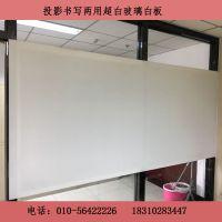 北京华美厂家出售超白玻璃白板磁性办公玻璃白板可定做尺寸大小