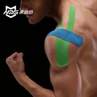 美迪邦护肘运动贴布