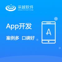 郑州app开发、安卓app开发、软件制作【采越软件】