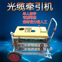 厂家直销 【刻发】QYJ-01通信光缆牵引机 架空拉缆机 放缆放线机 光纤拉线机