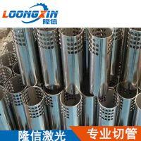 隆信机械钢管激光切割加工 切管 激光切不锈钢管