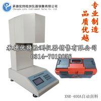 塑料熔融流动指数仪,熔融指数测试仪,熔指仪,XNR-400A,手动+自动切料
