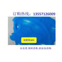 ?南宁98 96%硫酸铜厂家 贵州农业级硫酸铜批发