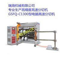 供应【瑞海机械】电脑高速分切机(无轴上料系统)GSFQ-C