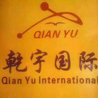 深圳市乾宇国际货运代理有限公司