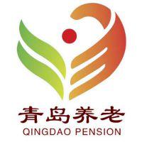 2018中国(青岛)国际养老产业与养老服务博览会