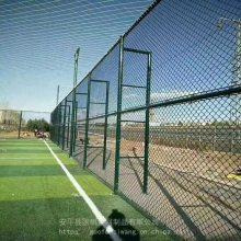 品质优良五人制足球场围网生产厂家 {国帆丝网}学校体育场围网