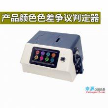 YS3060YS3020YS3010凹面光栅分光汽车皮革塑料涂料食品印刷色差仪