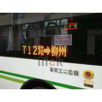 公交车LED电子线路牌,公交车LED电子路牌,公交车报站器,公交车LED车内侧