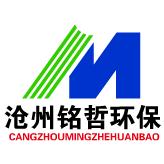 沧州铭哲环保机械设备制造有限公司