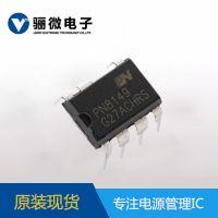 PN8149电源芯片_18W降压芯片ic电源适配器IC方案