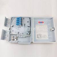 16芯光缆分纤箱(FDB光纤分纤(线)盒)FTTH光分路器箱