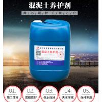 快速成膜增加混凝土强度的YS-9混凝土养护液