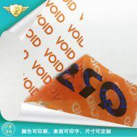 厂家直销来图定制撕开留字防伪标签void防伪贴纸label标签