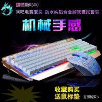 镭德斯R300 游戏键盘 台式电脑 19键无冲机械手感 鼠标键盘套装