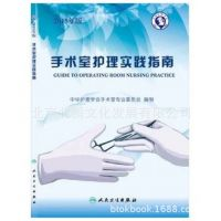 人民卫生出版社▂手术室护理实践指南 (第2版) 中华护理学会