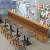 众美德 定制 主题咖啡厅沙发西餐厅茶餐厅奶茶甜品店餐饮卡座沙发