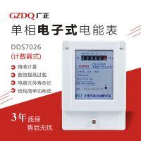 单相电子式电能表 普通 单相 两相 双向电表 家用出租房智能电表