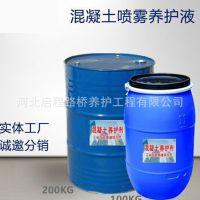混凝土养护剂 高效低浓养护剂 水泥养护液