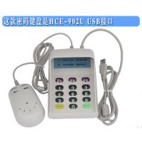 供应华昌 HCE-902U 密码键盘批发 定制小键盘 带语音密码数字键盘 数字小键盘