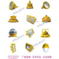 BC9303LED防爆平台灯 60W工厂防爆LED泛光灯