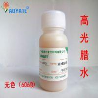 高光起腊水皮具用腊水605D皮革护理品水性上光剂