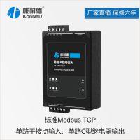1路电平采集干接点1路低压继电器输出模块 开关量输入模块 康耐德
