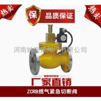 郑州CRB燃气紧急切断阀厂家,纳斯威碳钢安全切断阀价格