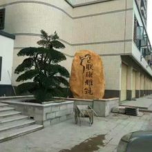 校园刻字石用在绿化点缀上的刻字石深圳校园景观石厂家