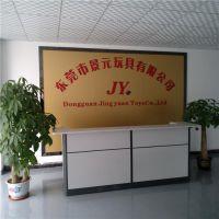 东莞市景元玩具有限公司