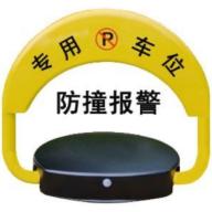 智能安全锁 车位锁,遥控车位控制锁,X型遥控车位锁,O型遥控车位锁