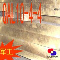 QAL10-4-4 铜铝镍铁HB>190 高硬度铝青铜 棒 管 板 耐磨抗暴 性能好 发货快