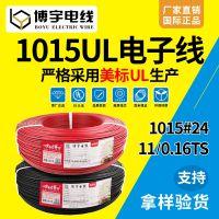 博宇 UL1015环保PVC电子线 #24/11*0.16TS 美标 UL认证