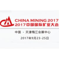 2017中国国际矿业大会