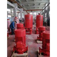 厂家供应XBD12/20-SLH自动喷淋泵,室内消火栓泵,立式消防泵型号