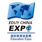 2017中国国际教育装备博览会