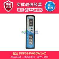 台达电源 DRP024V060W1AZ 24VDC输出 60W 台达电源