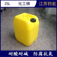 全新环保塑料桶加厚25L化工桶双氧水包装桶堆码稳固密封好江苏钧宏塑业