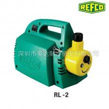 瑞士REFCO威科RL-2制冷空调系统用便携式真空泵