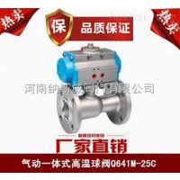 郑州Q641M气动高温球阀厂家,纳斯威气动高温球阀价格