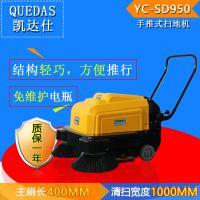 包装厂用扫地机YC-SD950 张家港扫地机价格