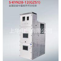 上华电气KYN28A-12中置柜10-35KV高压开关柜
