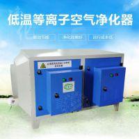 长效等离子净化器工厂废气油烟处理设备首信环保设备