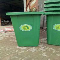 户外垃圾桶 大号环卫垃圾箱 240升塑料垃圾箱 厂家批发