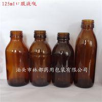 林都现货供应125毫升棕色口服液瓶