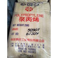高刚性、均聚物、耐刮擦性PP 台湾台塑 3015
